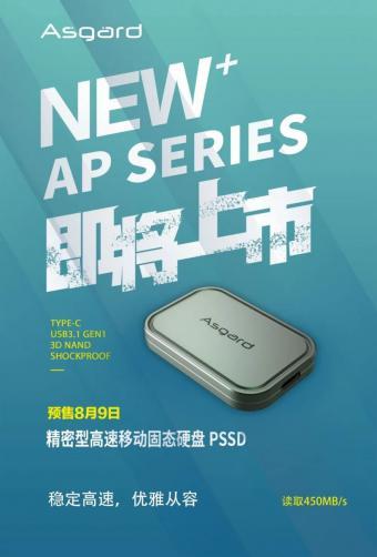 阿斯加特发布AP系列移动固态硬盘 顺序读取速度最高450MB/s