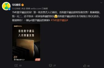 腾讯 TME 数字藏品官宣:NFT区块链数字艺术品 含视频/语音