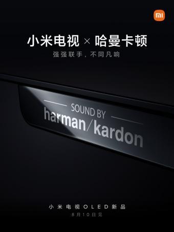 小米第二代OLED电视携手哈曼卡顿 含55/65/77 英寸版本
