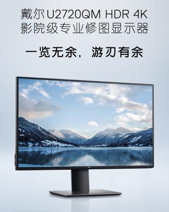 戴尔27寸修图显示器实付 3859 元 支持至高90W充电