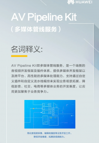 华为麒麟科普AV Pipeline Kit,让应用聚焦业务竞争力