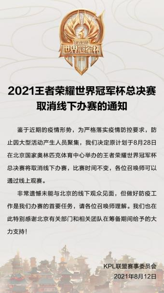 2021王者荣耀世界冠军杯总决赛改为线上观赛 总奖金5000万元
