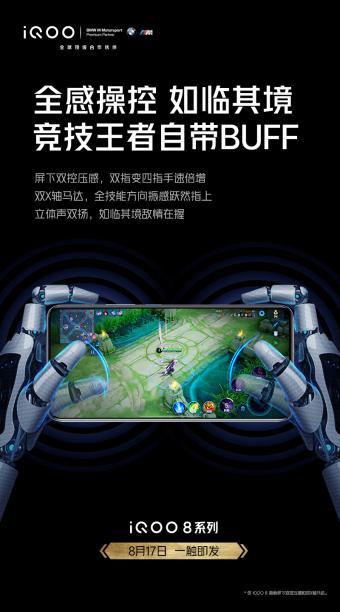 iQOO 8预热:双X轴马达 全系标配120W超快闪充