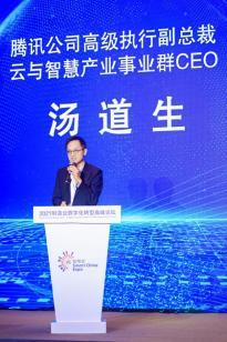 腾讯汤道生:共建工业互联,共创智造未来
