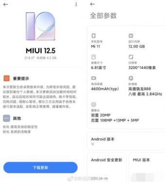 小米11灰度推送MIUI 12.5内测版21.8.27更新 安卓跨版本升级