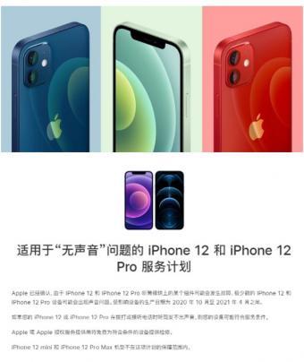 苹果iPhone 12/Pro听筒无声音故障官方免费修  mini/Pro Max不保修