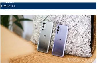 一加 9 RT 获 BIS 认证:首批预装Android 12 配备骁龙 870