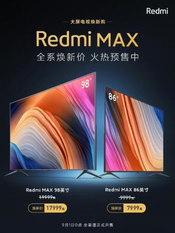 小米Redmi MAX系列电视降价2千 86英寸回到发布价98英寸17999元