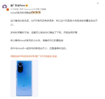 华为 nova 9系列发布时间敲定 曝9月底开售备货比华为P50多