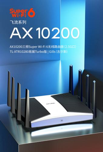 TP-LINK普联AX10200飞流路由器开售:三频10流 提供2.5G网口