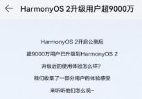 年内破亿妥妥的 鸿蒙Harmony OS 2用户超9000万