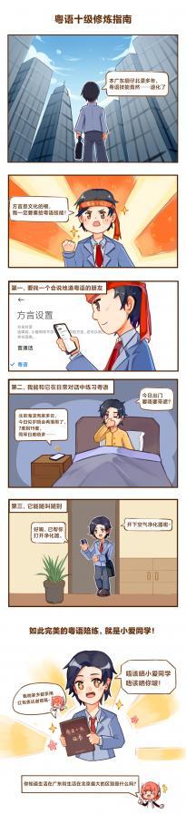 小米小爱同学粤语功能上线手机/音箱/电视三端 方言识别含东北话、河南话