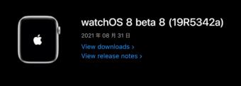 watchOS 8开发者预览版 Beta8更新 网友反映电量消耗速度提升