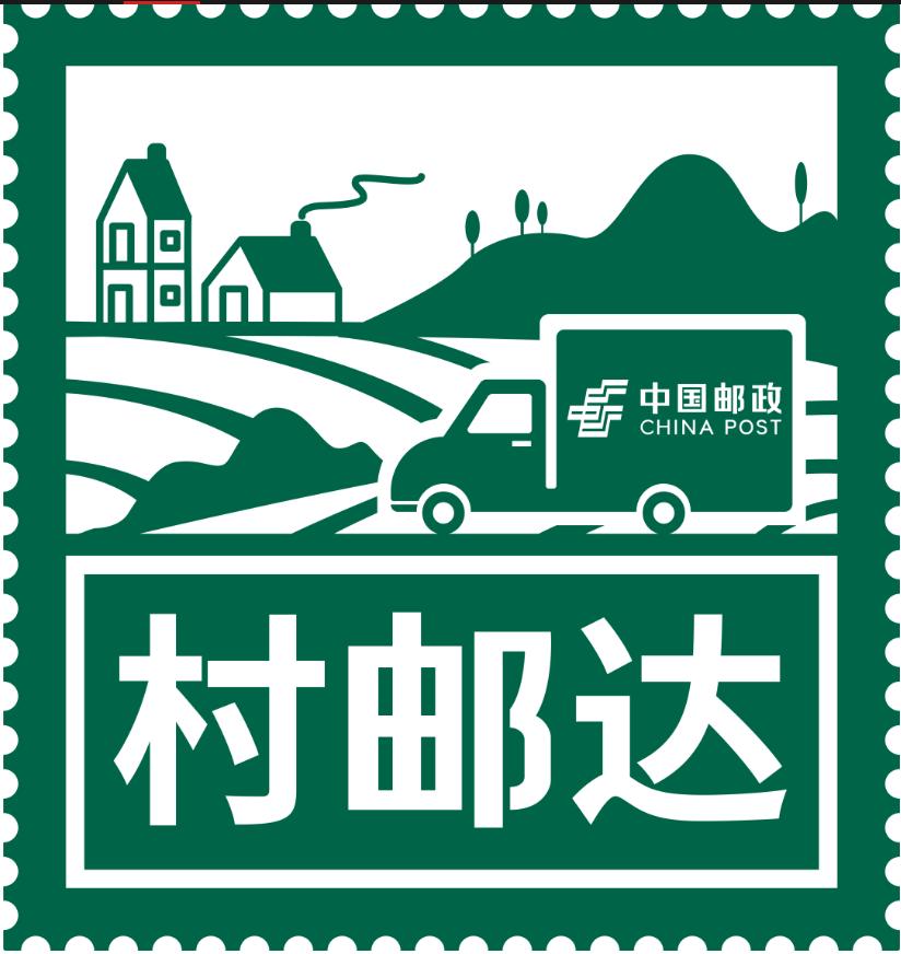 """中国邮政正式推出快递包裹""""村邮达"""" 未达承诺标准可投诉"""