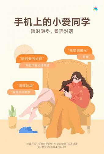 小米手机:小爱同学已支持粤语对话 但唤醒词需普通话