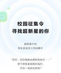 华为招募鸿蒙HarmonyOS学生体验官 活动截至9月17日