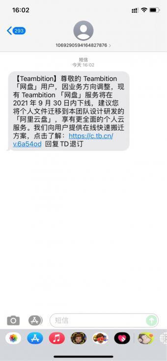 阿里Teambition网盘9月底下线 官方公布迁移阿里云盘步骤