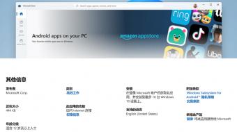 Win11 Windows安卓子系统应用出现在微软商店 预计用于测试