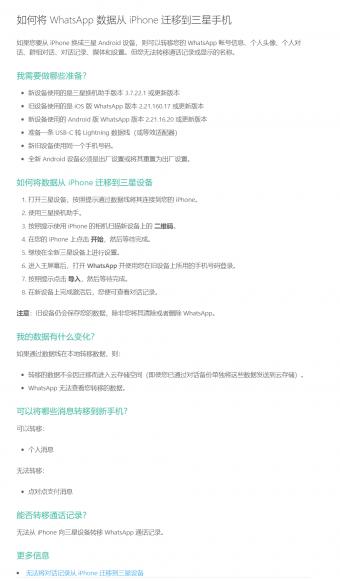 WhatsApp推苹果-安卓数据迁移功能 附手机操作详细教程
