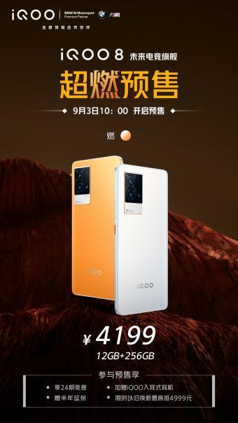 iQOO 8燃配色开启预售:12GB+256GB售价4199元 赠入耳式耳机