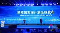 万像文化应邀出席第四届杭州国际日  虚拟数字人数动西湖