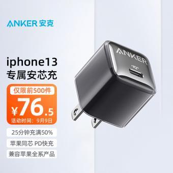 安克推出新款PD20W快充头 称支持iPhone 13预售84元