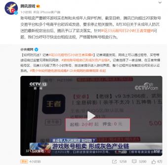 花33元租号打王者荣耀 腾讯游戏:账号租卖严重破坏未成年人保护机制