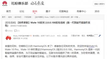 华为Mate 10系列HarmonyOS 2.0.0.188版本更新 适配机型五款