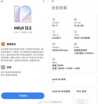 小米11 Ultra、11 Pro等机型暂停内测发布 雷军此前称MIUI 13年底发布