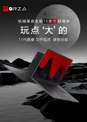 机械革命 F6轻薄本首发4699元 i5-11300H+70Wh电池