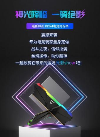 朗科发布绝影RGB系列DDR4内存条:仅以 GB×2双条套装销售