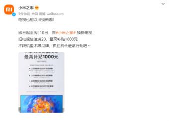 小米之家推电视以旧换新服务:小米电视大师77英寸补贴1000元