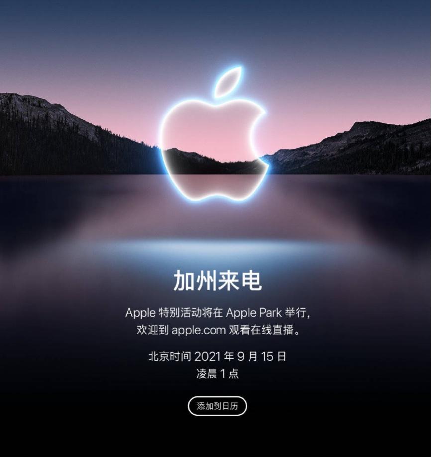 iPhone 13发布时间定下来了 苹果发布会9月14日今年至少有三场