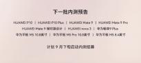 华为Mate 9、平板M5系列等机型将在9月下旬开启Harmony OS内测 附升级途径