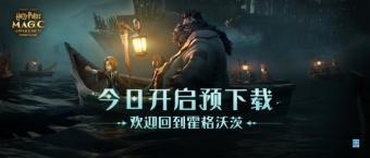 《哈利波特:魔法觉醒》全平台预下载链接 明天游戏正式上线