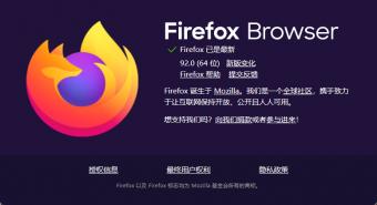 Firefox 92火狐浏览器发布:启用ICC v4配置文件图像支持 含下载入口