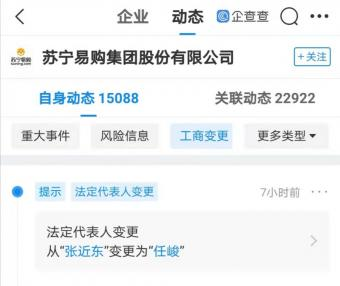 张近东退出苏宁易购法定代表人 新任董事长黄明端总裁任峻