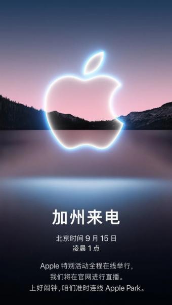 苹果2021秋季发布会新品爆料一览:iPhone13刘海变更小、iPadmini6硬件更新