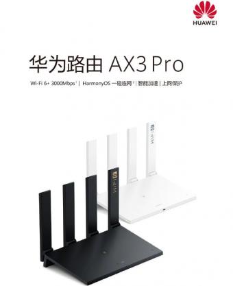 华为路由器AX3 Pro今日开售:更换为高通双核1GHz 四根天线