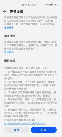 """华为手机""""智慧助手""""App 众测:新增可视可说/声音克隆/朗读音色选择"""