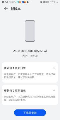 荣耀V10获鸿蒙HarmonyOS 2.0.0.188更新 支持HarmonyOS万能卡