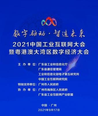 2021中国工业互联网大会暨粤港澳大湾区数字经济大会强势来袭