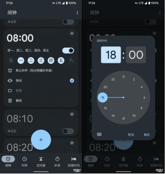 Android 12最后一个Beta版看点汇总 闹钟app延续暗色调设计