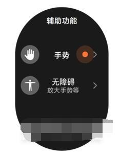 华为watch3Pro如何开启抬腕亮屏?华为watch3Pro开启抬腕亮屏教程截图