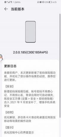 荣耀 X10鸿蒙 HarmonyOS 2.0.0.185更新:优化解锁、多任务卡片滑动