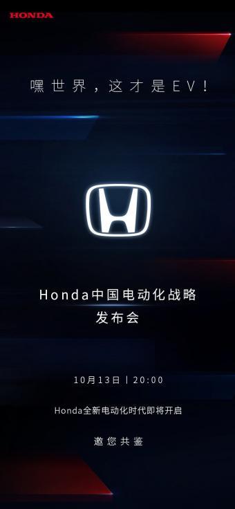 本田将于10月13日举办中国发布会 量产车将于2022年春季上市