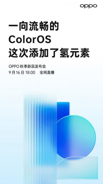 OPPO ColorOS 12将添加一加氢OS元素 做了亚克力的新图标