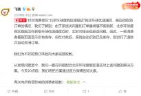 飞猪回应抢到的北京环球影城优速通被退票:系统自动识别已无库存