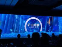 华为发布矿山鸿蒙操作系统,鸿蒙OS首次进入工业领域实现商用