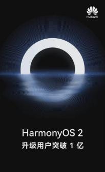 曝华为将推多款预装鸿蒙HarmonyOS的新机 附Harmony 2升级途径